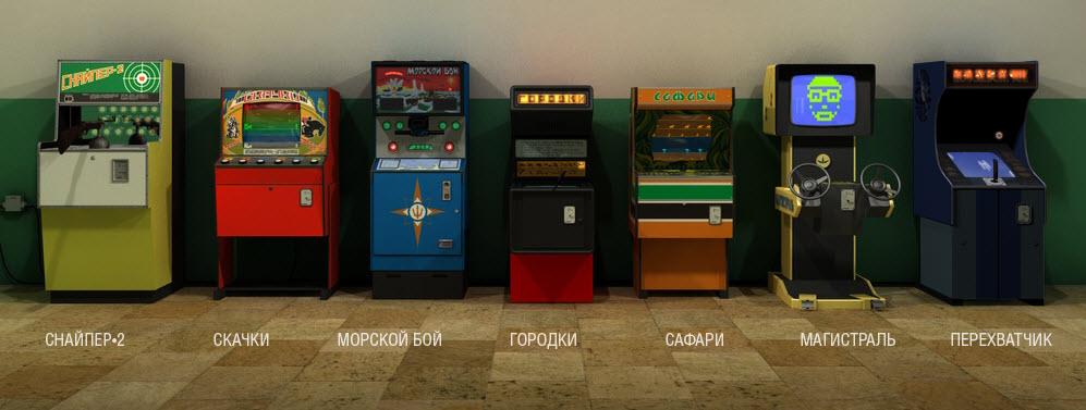Радянський ігровий автомат футбол