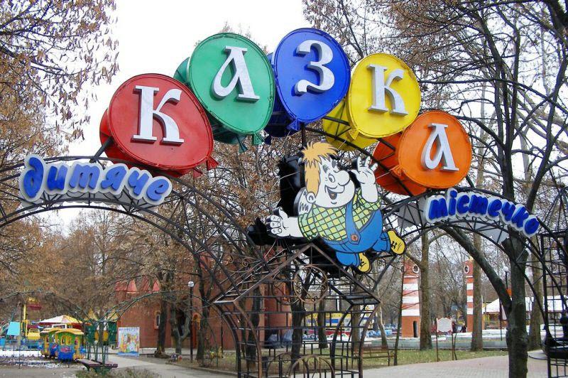 Парки атракціонів в Миколаєві